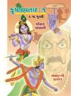 Krishnavtar-1 - Khand 1-2