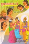 Krishnavtar-2 - Khand 3-4
