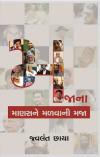 Majana Manasne Malvani Maja Book by Jwalant Chhaya