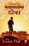 Mansai Na Diva Gujarati Book