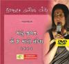 Maru Jivan E j Maro Sandesh - Kaajal Oza DVD Video