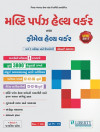 Multi Purpose Health Worker And Female Health Worker Exam Guide for Class 3 Exams