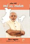 Narendra Modi - Art of Governance