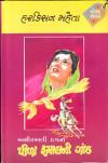 Pila Rumal Ni Ganth Vol.1, 2 And 3