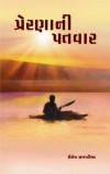 Prerna Ni Patwar - Prernani Patvar