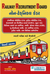 Railway Non Technical Exam 2016 - Gujarati Book
