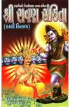Lankadhipati Shivupasak Ravan Rachit: Shri Ravan Samhita