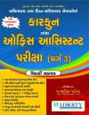 Sachivalay Bin - Sachivalay Karkun Ane Office Assistant Class-3 Exam Guide
