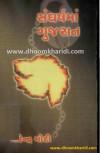 Sangharsh Ma Gujarat - Sangharshma Gujrat