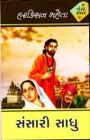 Sansari Sadhu Gujarati Novel by Harkishan Mehta