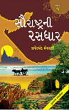 Saurashtra Ni Rasdhar - Part 1 to 5
