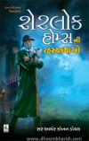 Sherlock Holmes ni Rahasyakathao