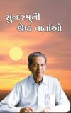 Sundaram Ni Shreshth Vartao Gujarati Book