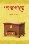 Upachar Manjusha Gujarati Book
