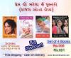 Valentines Day Books Combo - Kaajal Oza Set