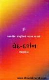 Ved Darshan Gujarati Book