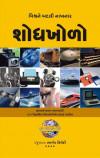 Vishwane Badali Nakhanar Shodhkhodo Gujarati Book