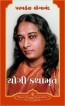 Yogi Kathamrut (Gujarati Translation Of AutoBiography Of A Yogi) (book)