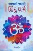 Aapano Vahalo Hindu Dharm (book)