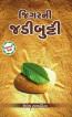 Jigarni Jadibutti - Sanjivani Shreni Gujarati book by Shailesh Sagpariya જિગરની જડીબુટ્ટી (સંજીવની શ્રેણીનું પુસ્તક) - શૈલેશ સગપરીયા