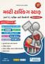 Gujarat Postal circle MTS (Multi Tasking Staff) 2017 Exam Book