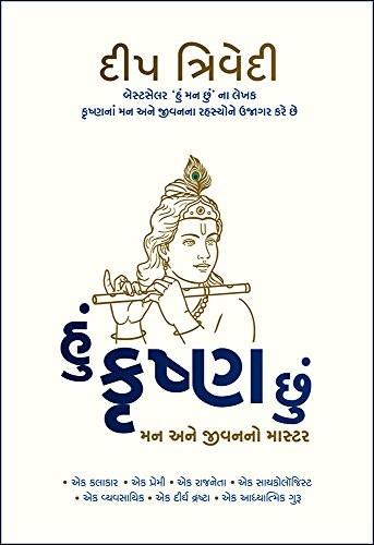 Hu Krushna Chhu Gujarati Book Written By Deep Trivedi