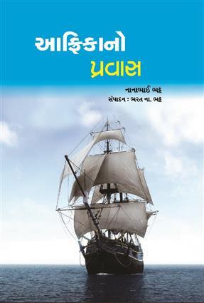 Africano Pravas Gujarati Book By Nanabhai Bhatt