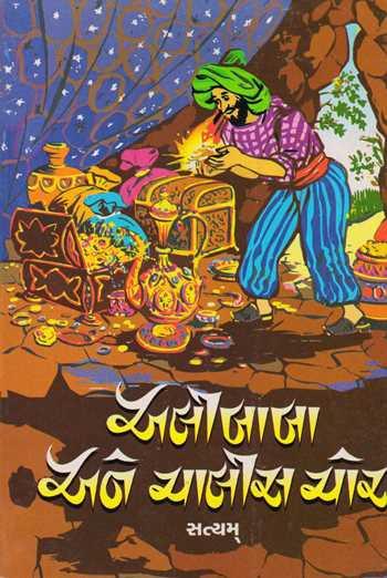Alibaba Ane Chalis Chor G Gujarati Book Written By Satyam