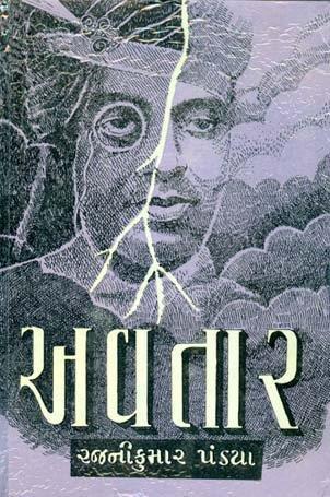 Avatar Gujarati Book Written By Rajnikumar Pandya