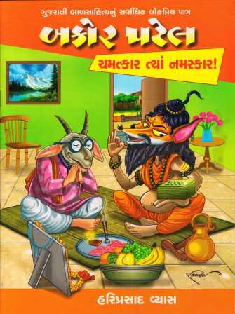 Bakor Patel Chamatkar Tya Namaskar Gujarati Book Written
