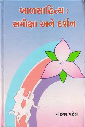 Balsahitya Samiksha Ane Darshan Gujarati Book By Natvar