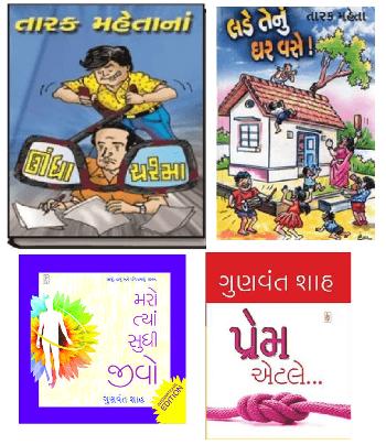 Padmshri Tarak Mehta And Gunvant Shah Books Combo Offer