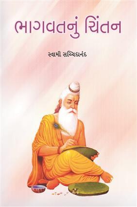 Bhagwatnu Chintan Gujarati Book By Swami Sachchidanand