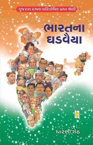 Bharat Na Ghadvaiya Gujarati Book By Dharana Sheth
