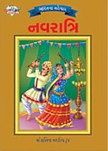 Bharat Na Tehvar Navratri Gujarati Book By Priyanka