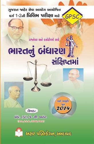 Bharat Nu Bandharan Sankshiptma For Gpsc Gujarati Book By