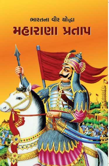 Bharatna Vir Yoddha Maharana Pratap Gujarati Book Written
