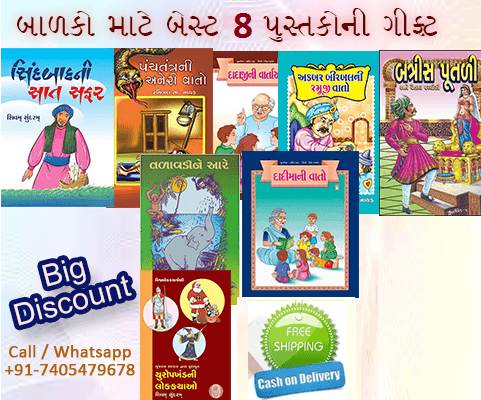 Best Gujarati Books Combo For Children