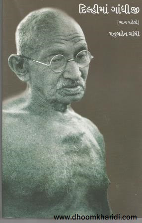 Delhima Gandhiji 1 Amp 2 Gujarati Book Written By Manubahen
