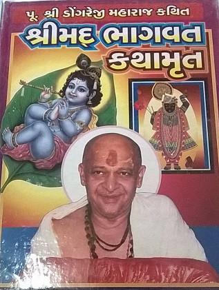 Dongreji Maharaj Kathit Shreemad Bhagwat Kathamrut