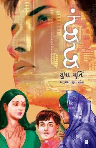 Dwandh Gujarati Book By Sudha Murty