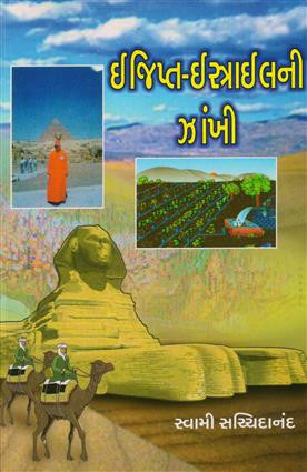 Egypt Israel Ni Zankhi Jaankhi Gujarati Book By Swami