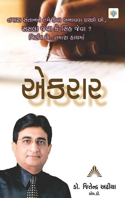 Ekrar Gujarati Book By Dr Jitendra Adhiya એકરાર ગુજરાતી