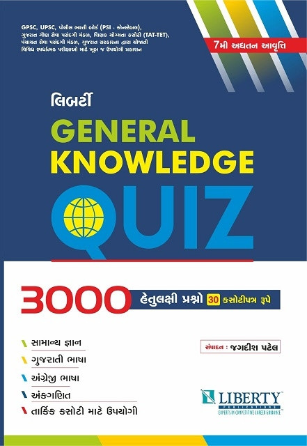 General Knowledge Quiz Gujarati Book By Jagdish Patel