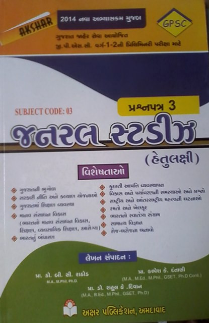 General Studies For Gpsc Gujarati Book By Prof Dr B C Rathod