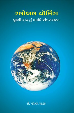 Global Warming G Gujarati Book Written By Parantap Pathak