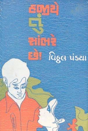 Hajiye Tu Sambhare Chhe Gujarati Book Written By Vitthal
