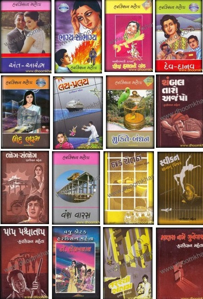 Bhed bharam gujarati novel pdf
