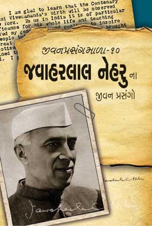 Jawaharlal Nehru Gujarati Book Written By Mukul Kalarthi