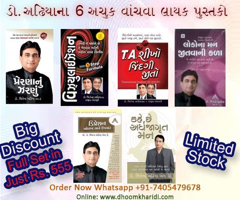 jitendra adhiya books